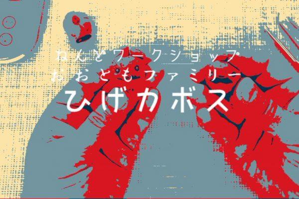 ねんど HOW TO 動画「ひげカボス」の作り方