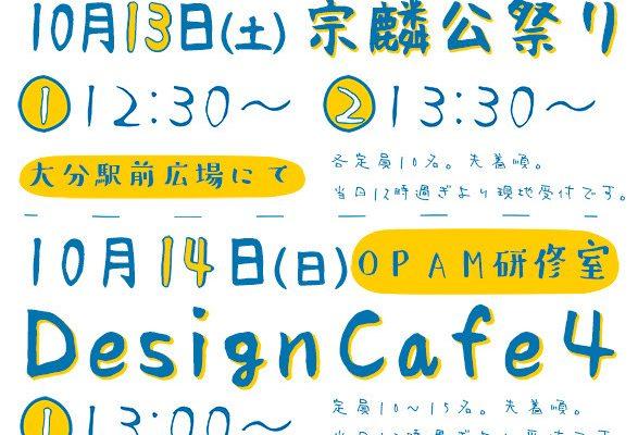 Design Cafe 4 最終日