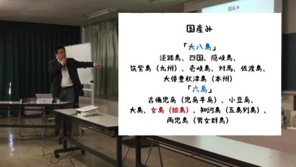 講演動画「ねんど古事記~大分県と日本神話」2018.04.18大分市