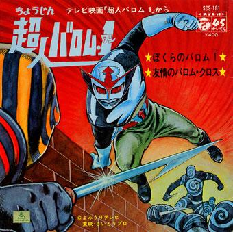 ぼくらのバロム1/友情のバロムクロス/超人バロム・1