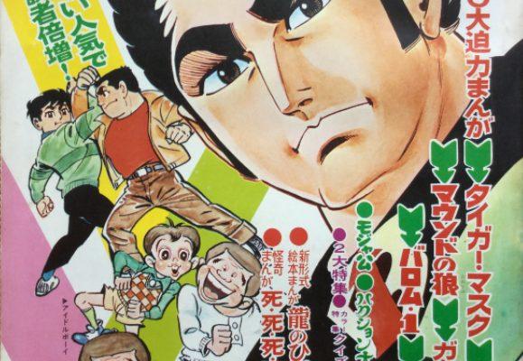 ぼくらマガジン 1970年10号「円谷監督 世界の怪獣王」