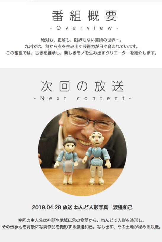 「美の鼓動・九州」に出演いたします。