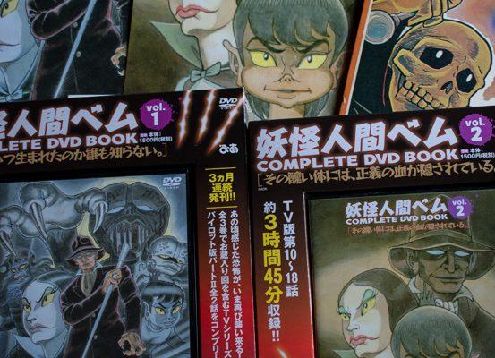 妖怪人間ベム COMPLETE DVD BOOK