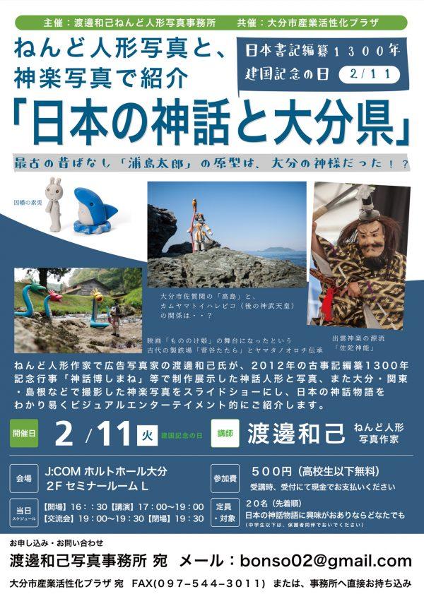 2020.02.11「日本の神話と大分県」講座開催します。