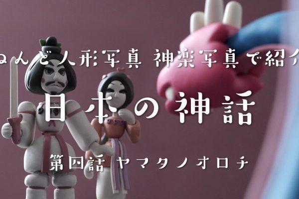 ねんど人形写真 神楽写真で紹介 日本の神話(4)ヤマタノオロチ