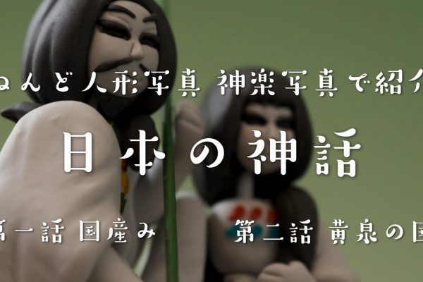 ねんど人形写真 神楽写真で紹介 日本の神話(1)国産み(2)黄泉の国