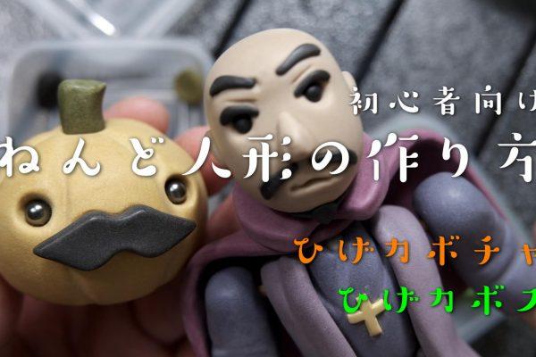 ねんど人形の作り方動画 初心者向け ひげカボチャとひげカボス