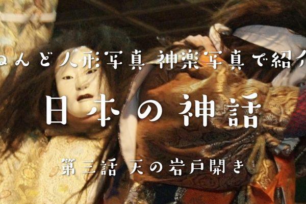 ねんど人形写真 神楽写真で紹介 日本の神話(3)天の岩戸開き