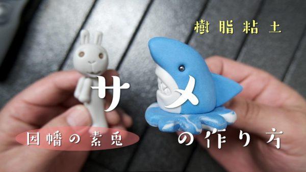 樹脂粘土 サメの作り方 古事記日本神話 因幡の素兎より