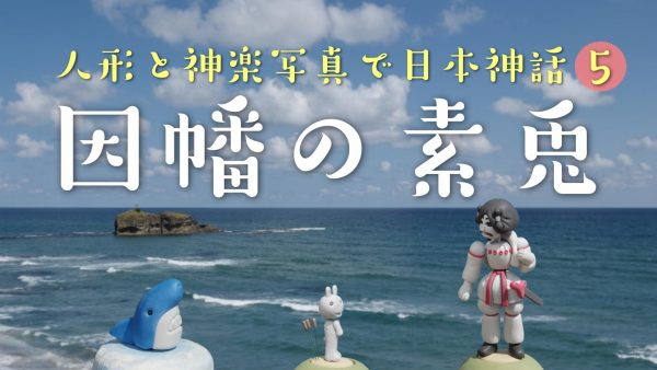 因幡の素兎 粘土人形と神楽写真で紹介 古事記日本神話
