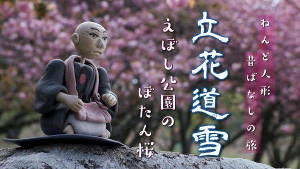 立花道雪とえぼし公園のぼたん桜 粘土人形昔ばなしの旅 大分県豊後大野市