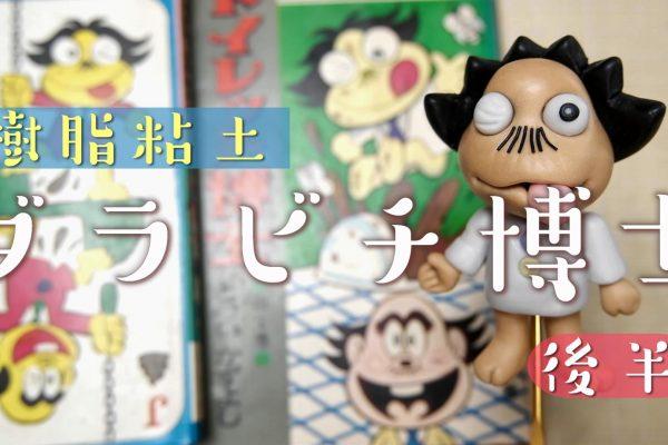 樹脂粘土 ダラビチ博士を作る 昭和マンガ「トイレット博士 とりいかずよし 少年ジャンプ」より