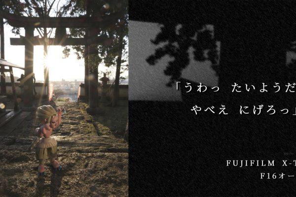八幡竈門神社の三本指の鬼の石段/粘土人形日本昔ばなしの旅 動画編集中 イントロ50秒バージョン