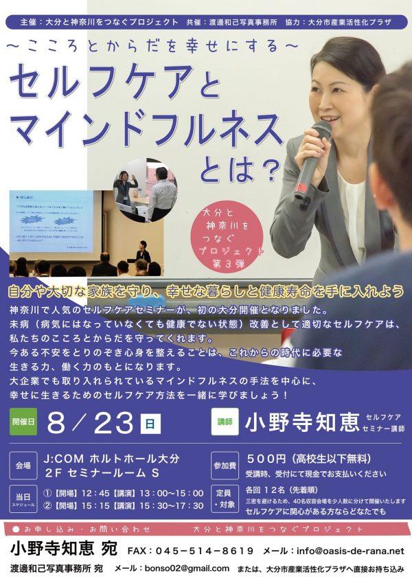 セルフケアとマインドフルネス セミナー 大分と神奈川をつなぐプロジェクト 第3弾