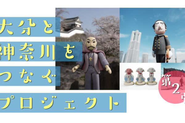 大分と神奈川をつなぐプロジェクト 第二弾/粘土人形写真展 トークショー 昔話人形ワークショップ