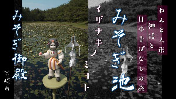 イザナキの禊ぎ みそぎ池の睡蓮 みそぎ御殿/粘土人形写真動画 日本昔話と神話の旅 宮崎市