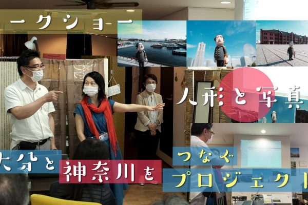 粘土人形写真展とトークショー 動画/大分と神奈川をつなぐプロジェクト 横浜大口 2020.7.17