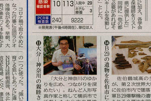 大分合同新聞さんにご紹介いただきました 大分と神奈川をつなぐプロジェクト