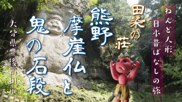熊野摩崖仏と鬼の石段 田染の荘/粘土人形日本昔ばなしの旅 大分県豊後高田市 動画
