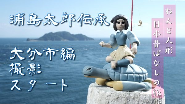 浦島太郎伝承 大分市編 粘土人形動画40秒スポット