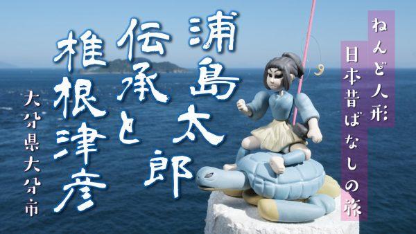 浦島太郎伝承と佐賀関黒ヶ浜のシイネツヒコ/ねんど人形昔ばなしの旅 動画 大分市