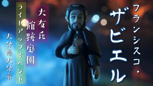 大友氏館跡庭園 ライトアップイベント 2020年11月13日(金)、14日